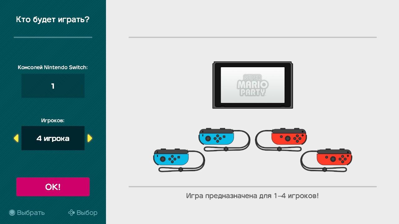 Количество игроков Super Mario Party на Nintendo Switch