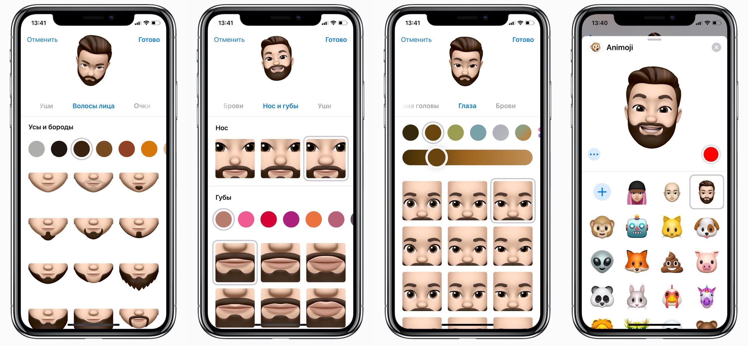 Настройка Memoji в iOS 12