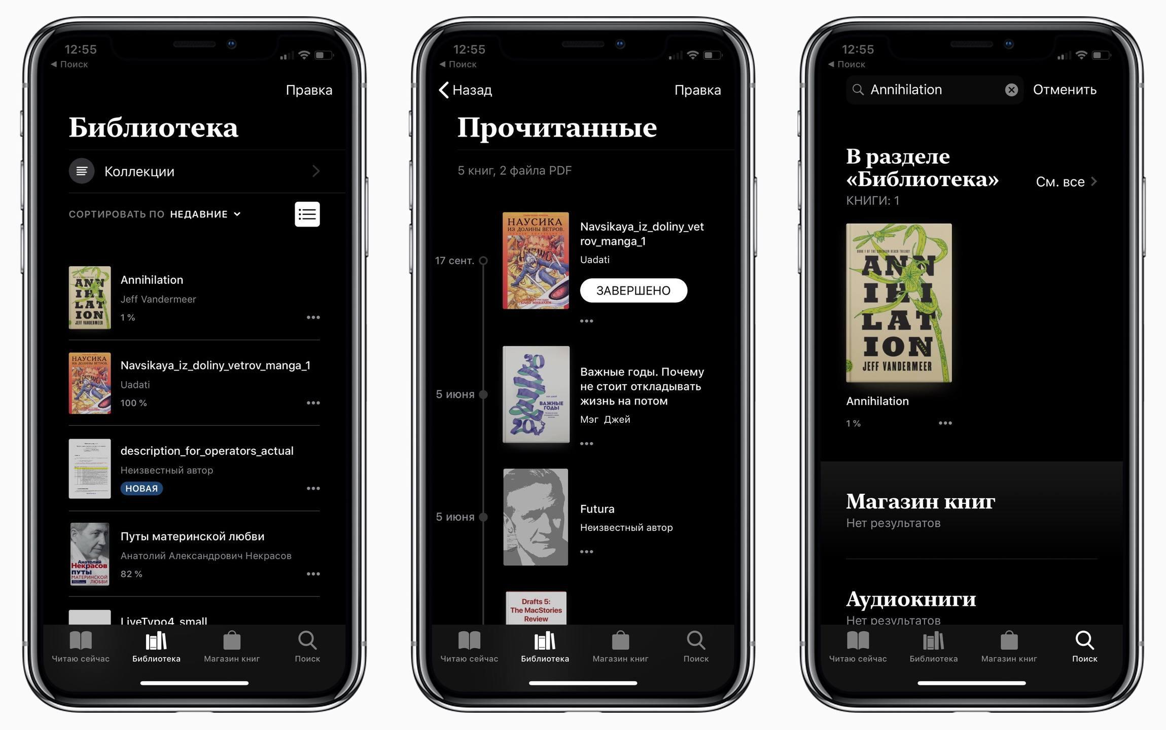 Темная тема в Книгах в iOS 12