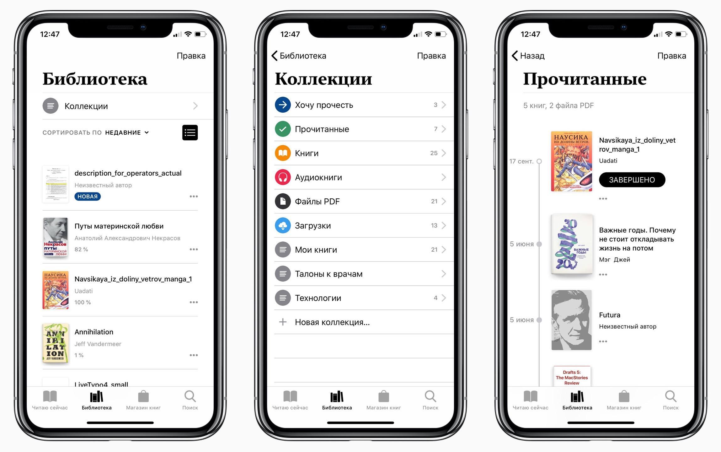 Книги в iOS 12