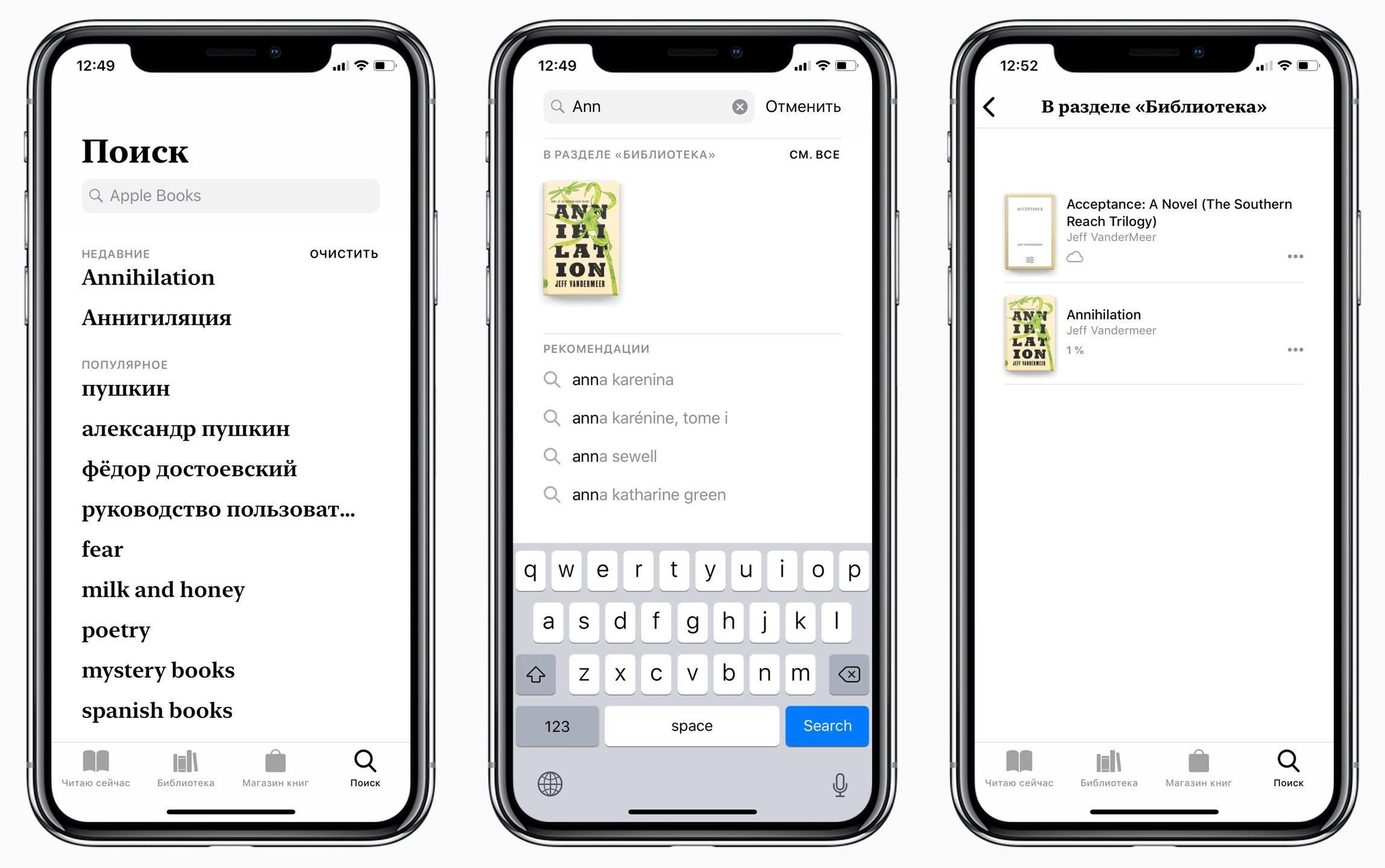 Поиск в Книгах в iOS 12