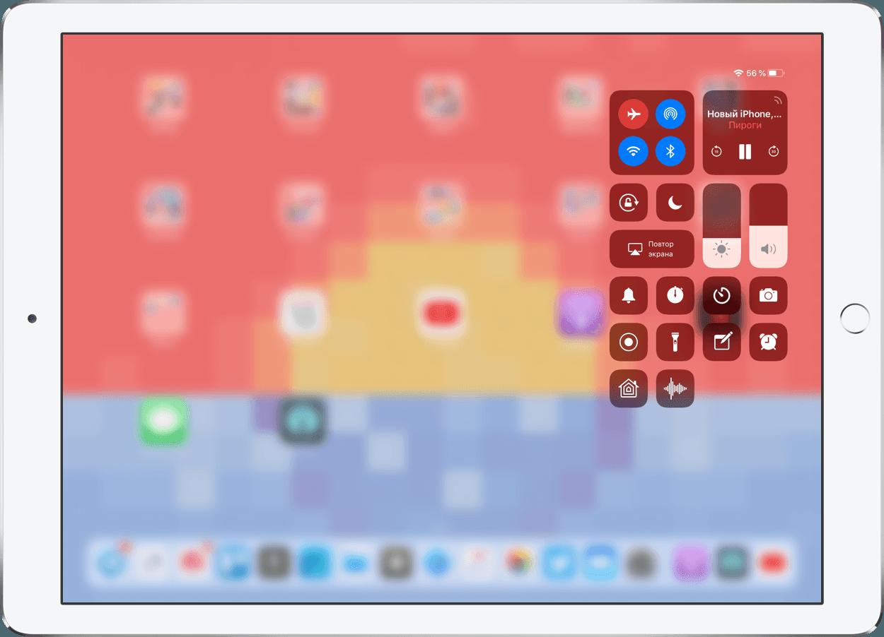 «Пункт управления» в iOS 12