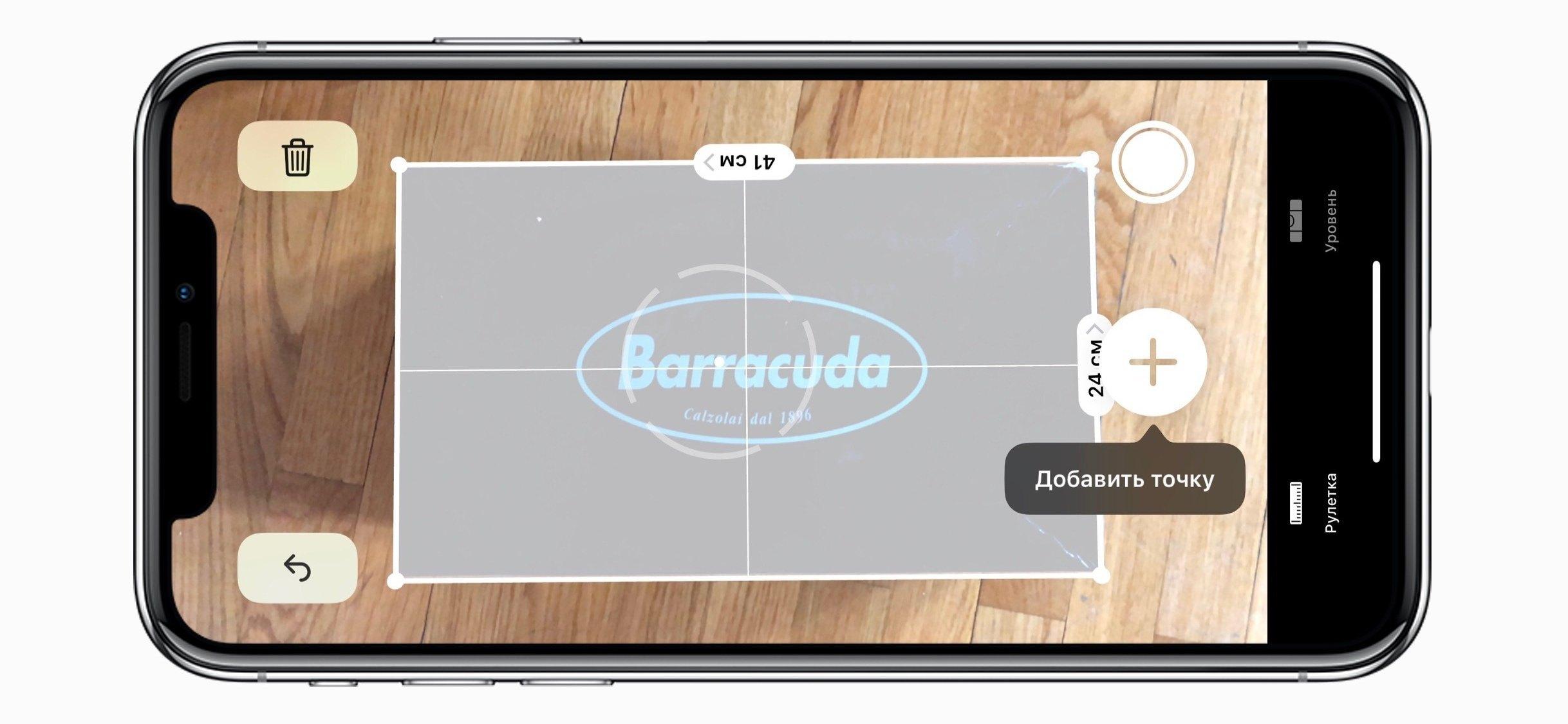 Рулетка в iOS 12