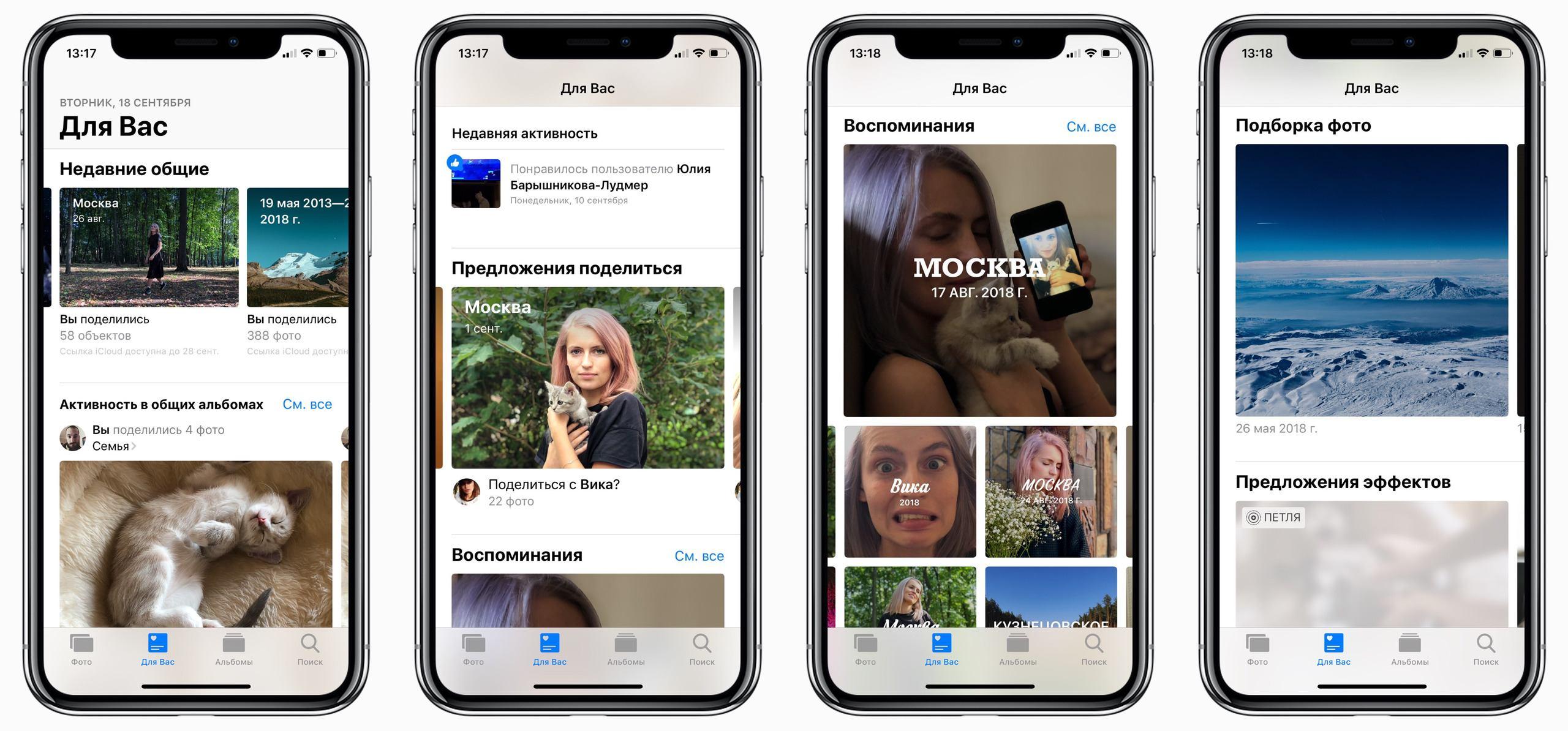 Приложение Фото в iOS 12