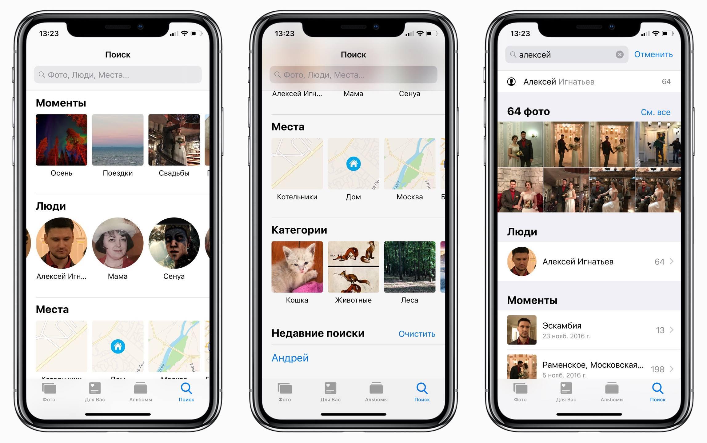 Поиск в приложении Фото в iOS 12