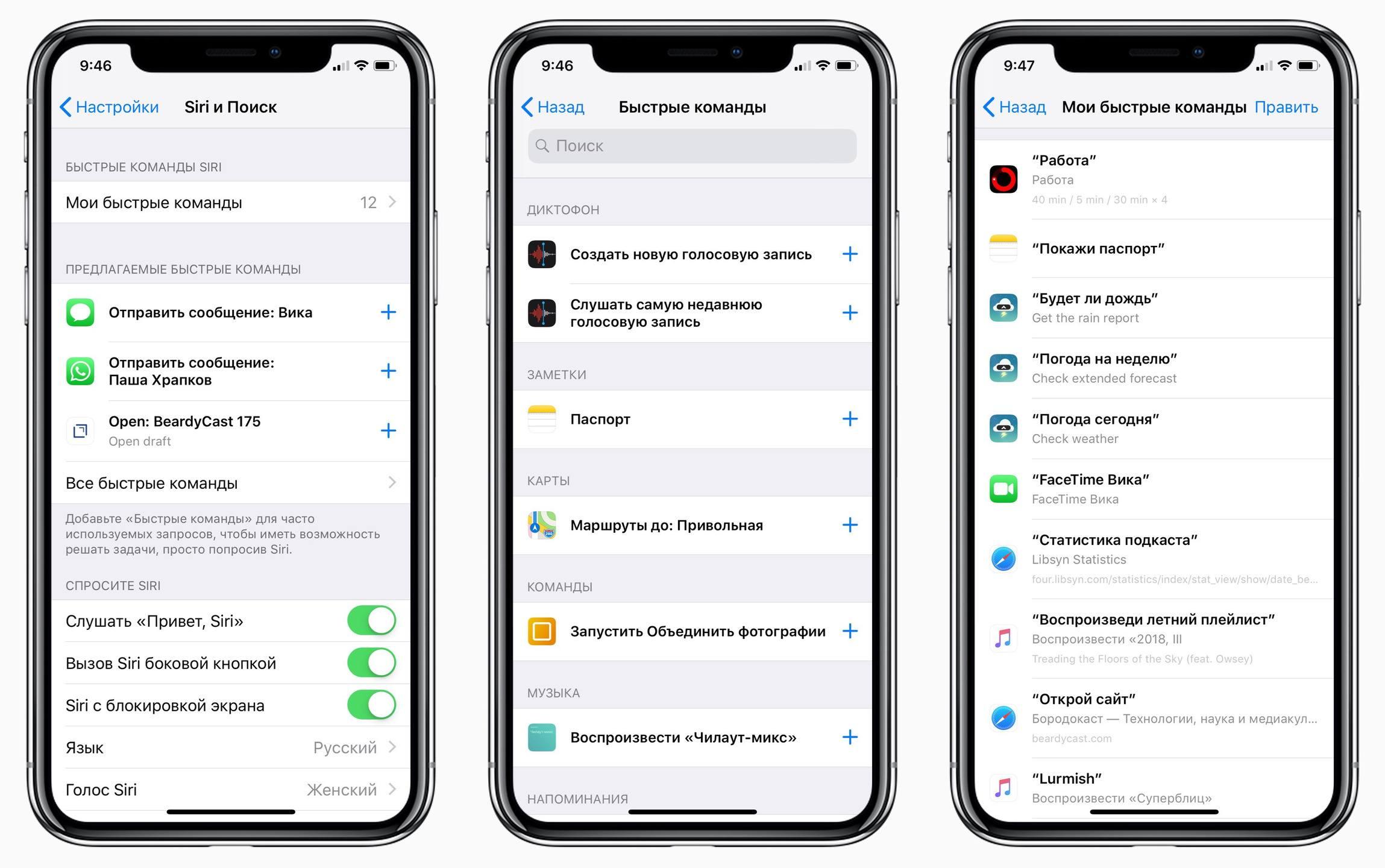 Быстрые команды Siri Shortcuts