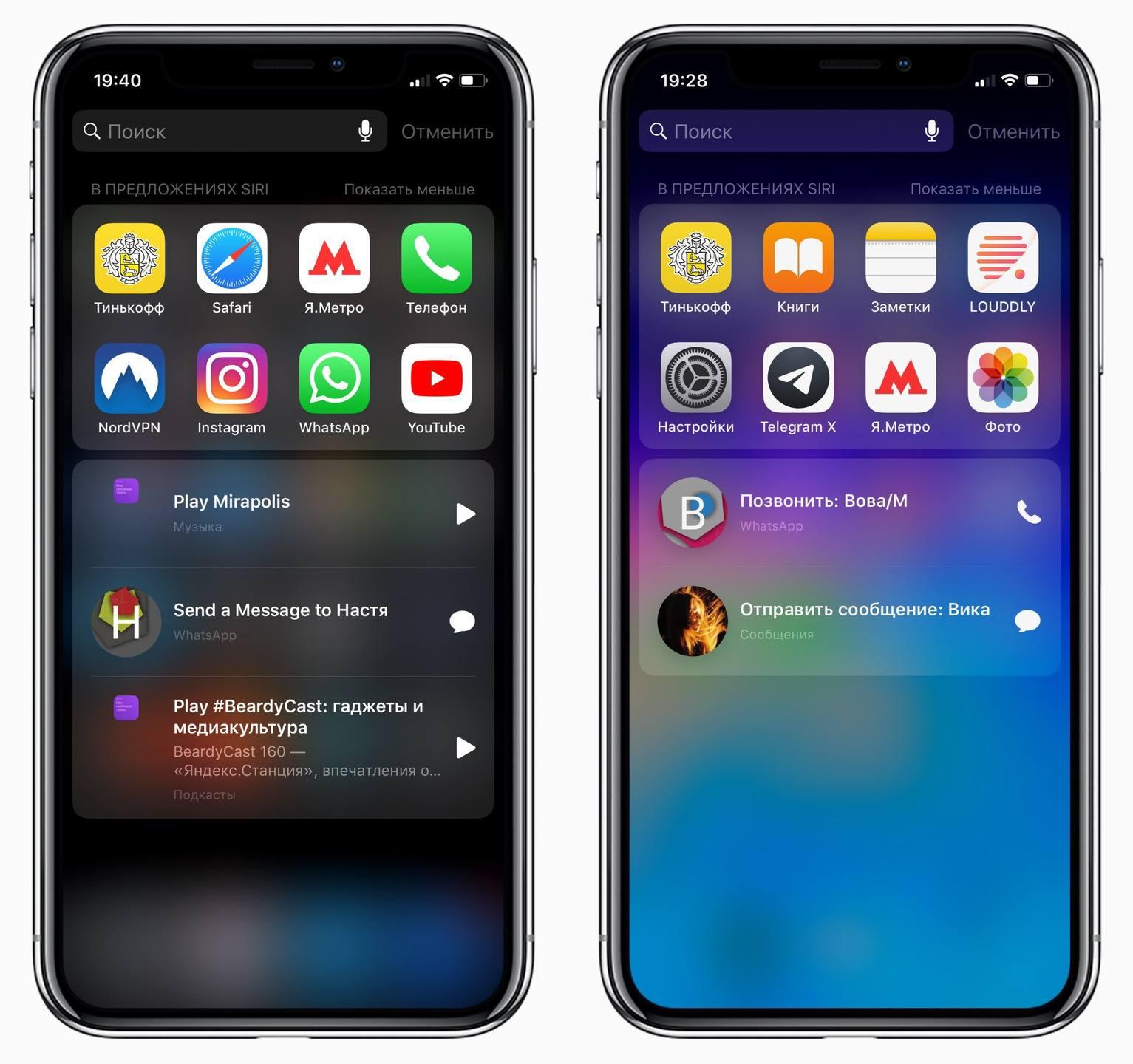Предложения Siri в iOS 12