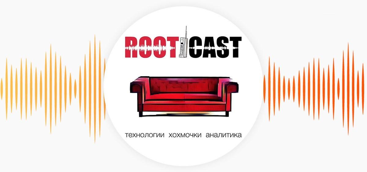 подкаст RootCast