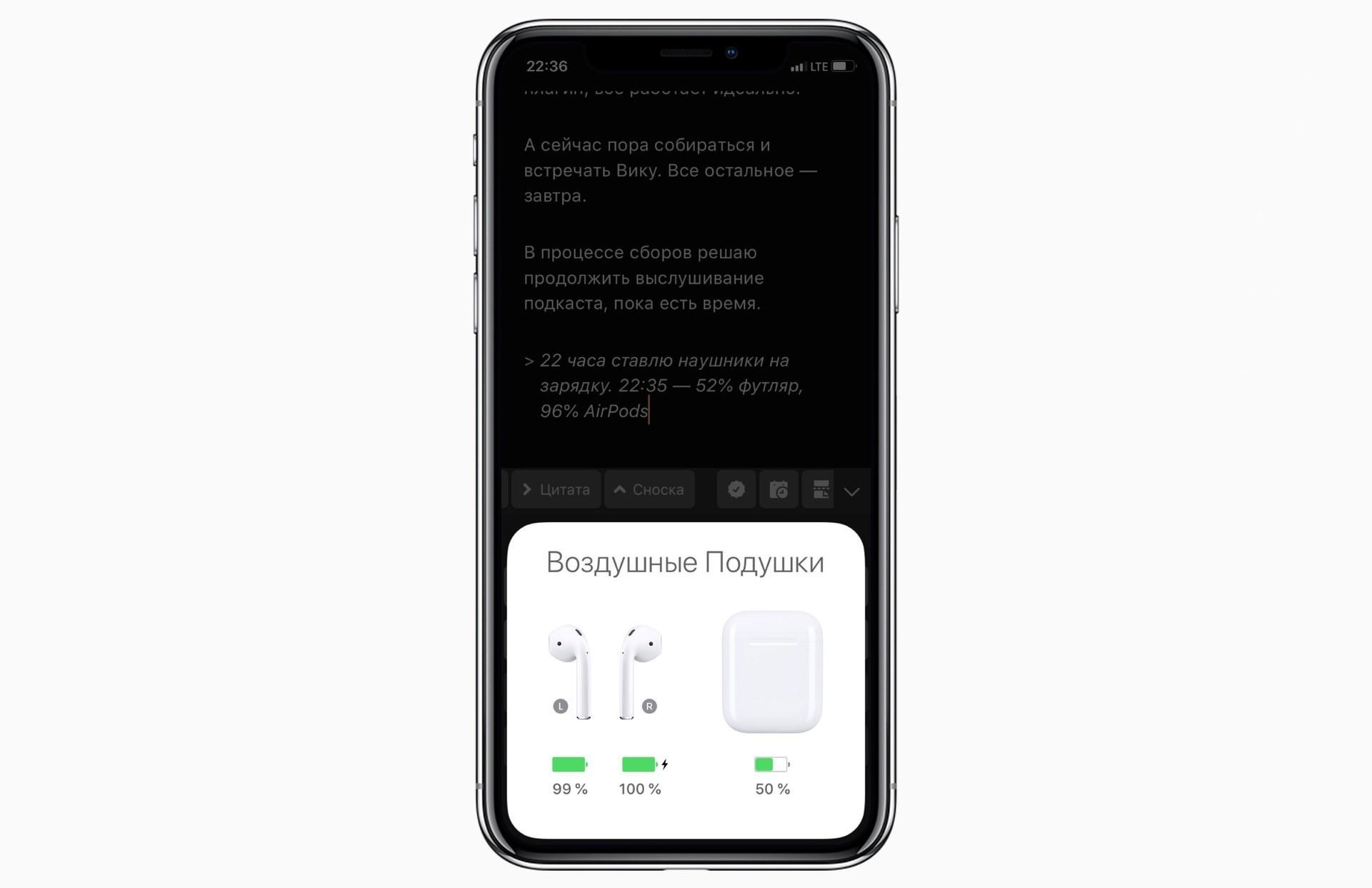 Уровень заряда Apple AirPods