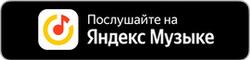 Купертино на Яндекс Музыке