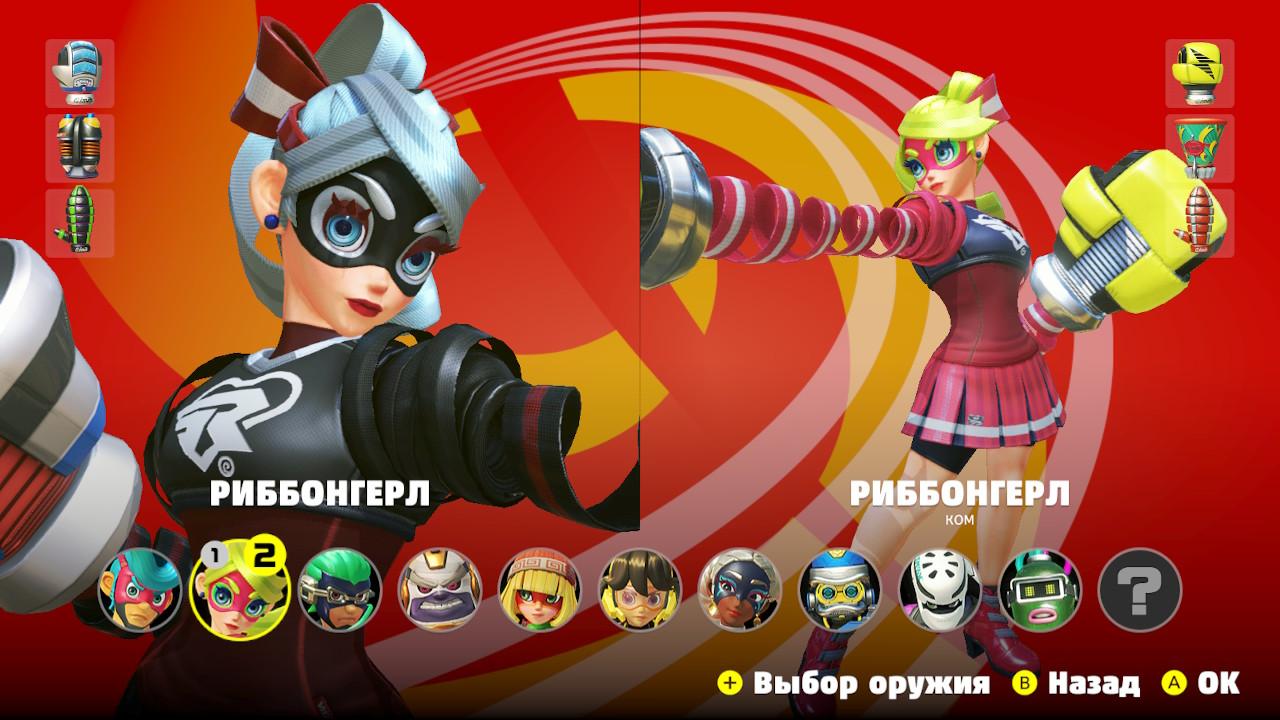 Если при выборе персонажа нажать на левый аналоговый стик и, удерживая его в нажатом состоянии, отклонить влево, вправо или вниз, а потом нажать A, то цвет и раскраска персонажа изменятся